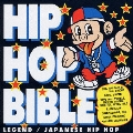 HIP HOP BIBLE ☆ 黒盤