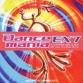 ダンスマニア EX7