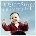 君だけのStory [CD+DVD]<初回限定盤>