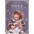 芦田愛菜/ファーストコンサート ~ウィンターワンダーランド~ [UPBH-20106]