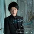 安田英主 ピアノ・リサイタル2012ライヴ
