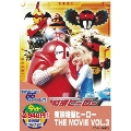 東映特撮ヒーロー THE MOVIE VOL.3<期間限定版>