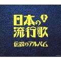 日本の流行歌(上) 伝説のアルバム