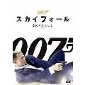 007/スカイフォール[MGBNG-55113][DVD]