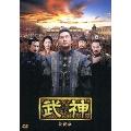 武神 ノーカット完全版 DVD-BOX 最終章
