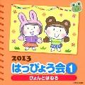 2013 はっぴょう会 1 ぴょんとはねる 振付つき