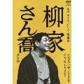 柳家さん喬 其の四 花見小僧(おせつ徳三郎)/刀屋(おせつ徳三郎)
