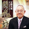 安藤実親 作曲生活50周年記念アルバム「闘魂の譜」