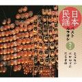日本民謡ベストカラオケ 範唱付 本荘追分/秋田船方節/花笠音頭