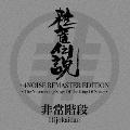 雑音伝説 +4NOISE REMASTER EDITION~The Neverending Story Of The King Of Noise~<生産限定盤>