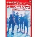 吉本超合金 DVD オモシロリマスター版1 んんんんんん、ストライィィク