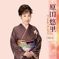 原田悠里 ベストセレクション2014