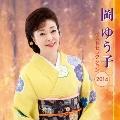 岡ゆう子 ベストセレクション2014