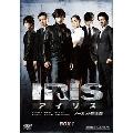 アイリス ノーカット完全版 期間限定スペシャル・プライス DVD-BOX I<期間限定版>