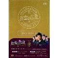 お金の化身 DVD BOX 2