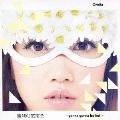 勝利の花束を -gonna gonna be hot!- [CD+DVD]<初回限定盤A>