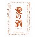 愛の渦 特別限界版 [Blu-ray Disc+DVD]