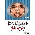 松本人志のコント MHK<初回限定版>