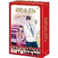 お兄ちゃん、ガチャ DVD-BOX 豪華版<初回限定生産版> DVD