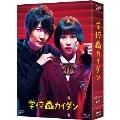 学校のカイダン Blu-ray BOX