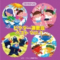 ビクター運動会ベスト Vol.1 [CD+DVD]