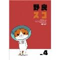 野良スコ Vol.4