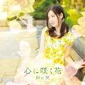 心に咲く花 [CD+DVD]