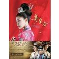 奇皇后 -ふたつの愛 涙の誓い- Blu-ray BOXIV