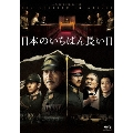 日本のいちばん長い日[SHBR-0352][Blu-ray/ブルーレイ] 製品画像