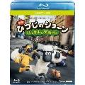 ひつじのショーン ~バック・トゥ・ザ・ホーム~ [Blu-ray Disc+DVD]