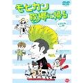 モヒカン故郷に帰る 公開記念DVD<特装限定版>