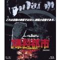 爆裂都市 BURST CITY Blu-ray Disc