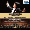 メンデルスゾーン:交響曲 第1番 第5番「宗教改革」