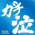 ガチ泣MIX Mixed by DJ ROYAL