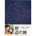 岸辺の旅 [Blu-ray Disc+DVD]