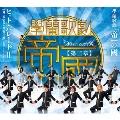 學蘭歌劇『帝一の國』 ヒット・パレードII 【第二章】學蘭歌劇『帝一の國』-決戦のマイムマイム-より