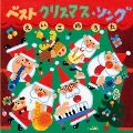 クリスマスソング<CD>