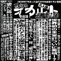 完売音源集-暫定的オカルト週刊誌2-<通常凡人盤>