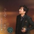 みちのく ふゆほたる/夕風にひとり [CD+DVD]