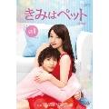 きみはペット<完全版> DVD-BOX1