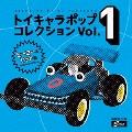 DJフクタケ選曲&監修 トイキャラポップ・コレクション Vol.1 ヒーロー&ヒット編