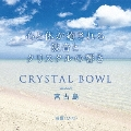 CRYSTAL BOWL meets 宮古島