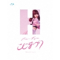 こじまつり~小嶋陽菜感謝祭~ [5Blu-ray Disc+ブックレット]