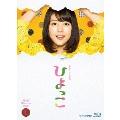 連続テレビ小説 ひよっこ 完全版 Blu-ray BOX1
