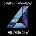 STAND UP/AMANOGAWA