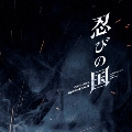 映画 忍びの国 オリジナル・サウンドトラック