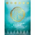 ミュージカル『刀剣乱舞』 ~幕末天狼傳~ (A)<初回限定盤> CD