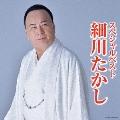 細川たかしスペシャルベスト [CD+DVD]