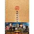 本能寺ホテル スペシャル・エディション [Blu-ray Disc+DVD]