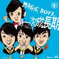 第一次成長期~Baby to Boy~ (コラボしてたの!?盤)